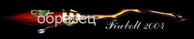 http://hfhogsmide.narod.ru/quidditch/Firebolt2004.jpg